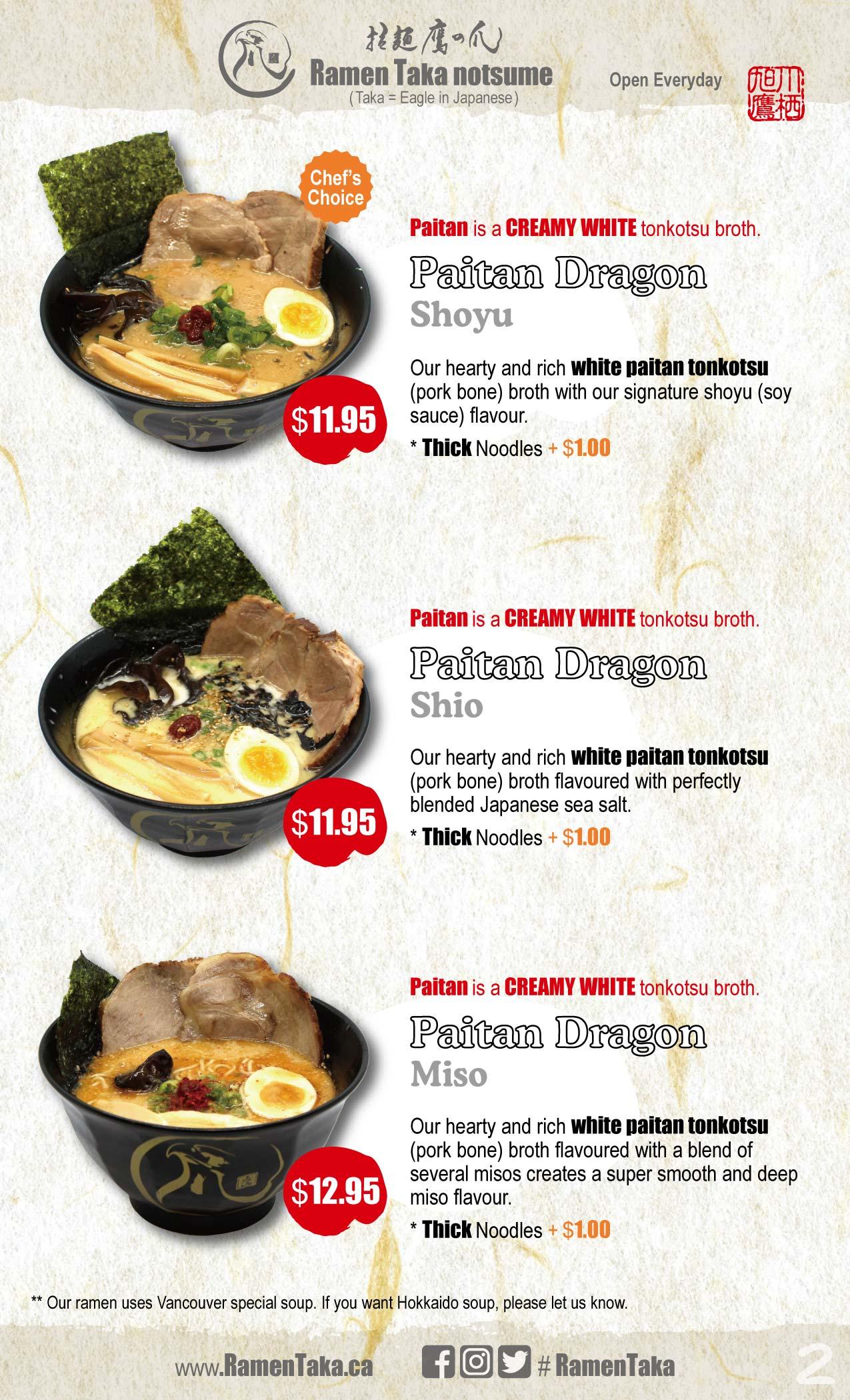 02-menu_2020_06_p2 白湯